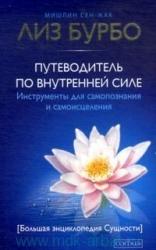 Путеводитель по Внутренней Силе: Инструменты для самопознания и самоисцеления
