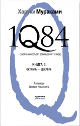 1Q84. Книга 3. Октябрь-декабрь