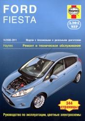 FORD Fiesta (2008-2011) бензин/дизель