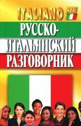 Русско-итальянский разговорник. 4-е издание