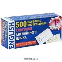 Набор карточек 500 наиболее употребительных глаголов английского языка