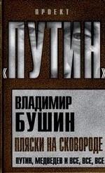 Пляски на сковороде. Путин, Медведев и все, все, все