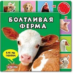 Болтливая ферма