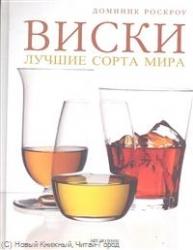 Виски. Лучшие сорта мира