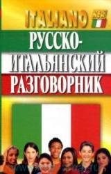 Русско-итальянский разговорник. 5-е издание