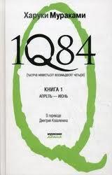 1Q84 (тысяча невестьсот восемьдесят четыре). Книга 1. Апрель-июнь