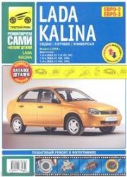 LADA Kalina с 2004 г. (бензин): ВАЗ-11193, -11194, -11183, 11184, -11173, -11174