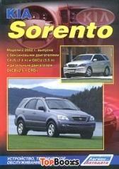 KIA Sorento c 2002 г. выпуска (бензин/дизель)