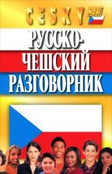 Русско-чешский разговорник. 7-е издание