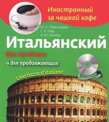 Итальянский без проблем для продолжающих (+ CD)