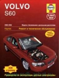 VOLVO S60 (2000-2008) бензин/дизель