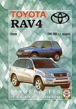 TOYOTA RAV4 с 1994 г. (бензин)