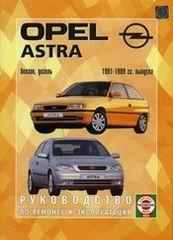 OPEL Astra (1991-1999) бензин/дизель