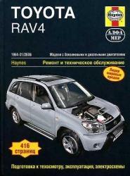 TOYOTA RAV4 (1994-01/2006) бензин/дизель