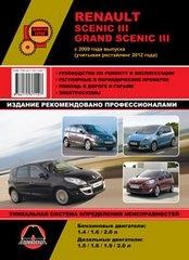 RENAULT Scenic III/Grand Scenic III с 2009 г. (рестайлинг 2012 г.) бензин/дизель
