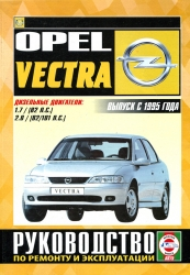 OPEL Vectra c 1995 (дизель)