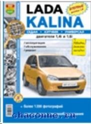 LADA Kalina (бензин)