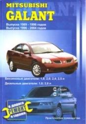 MITSUBISHI Galant (1989-1996, 1996-2004) бензин/дизель