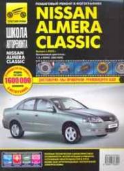 NISSAN Almera Classic с 2005 г. (бензин)
