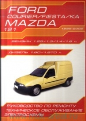 Ford Courier, fiesta, Ka, Mazda 121 с 1995-2002. Бензин, дизель