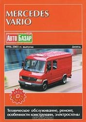 MERCEDES Vario (1996-2003) дизель