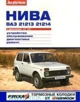 НИВА ВАЗ 21213, 21214 с двигателями 1,7; 1,7i
