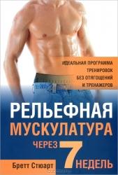 Рельефная мускулатура через 7 недель