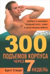 300 подъемов корпуса через 7 недель