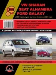 VW Sharan, SEAT Alhambra, FORD Galaxy (2000-2004-2008) бензин/дизель