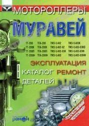 Мотороллеры Муравей