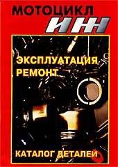 Мотоцикл ИЖ. Эксплуатация, ремонт, каталог деталей