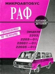 Микроавтобус РАФ-2203 и модификации (+ каталог деталей