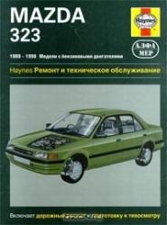 MAZDA 323 (1989-1998) бензин