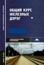 Общий курс железных дорог: учебное пособие