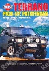NISSAN Terrano, Pick-Up, Pathfinder (1985-1994) бензин/дизель/турбодизель