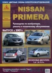 NISSAN Primera с 2001 г. (бензин)