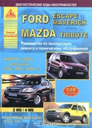 FORD Espace/Maverick, MAZDA Tribute (2000-2012) бензин