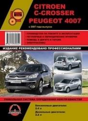 CITROEN C-Crosser, PEUGEOT 4007 с 2007 г. (бензин/дизель)