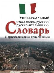 Итальянско-русский, русско-итальянский универсальный словарь с граматическим приложением