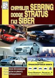 CHRYSLER Sebring, DODGE Stratus, ГАЗ Siber (2000-2008) бензин