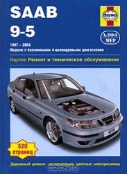 SAAB 9-5 (1997-2004) бензин