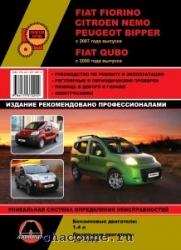 FIAT Fiorino/CITROEN Nemo/PEUGEOT Bipper/FIAT Qubo с 2007 г. (бензин/дизель)