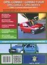OPEL Combo/Corsa/Meriva с 2000 г. (обновление с 2003 г.) бензин/дизель
