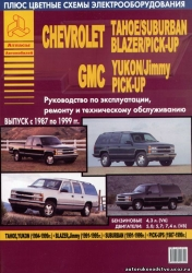 CHEVROLET Tahoe/Suburban Blazer/Pick-Up, GMC Yukon/Jimmy/Pick-Up (1987-1999) бензин