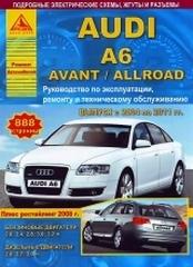 AUDI A6/Avant/Allroad (2004-2011) бензин/дизель
