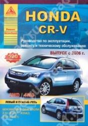 HONDA CR-V (2006-2012) бензин