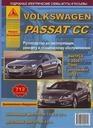 VOLKSWAGEN Passat CC (2008-2012-...) бензин/дизель