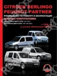 CITROEN Berlingo, PEUGEOT Partner (1996-2002-2006) бензин/дизель