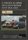 CITROEN Jumper, PEUGEOT Boxer, FIAT Ducato с 2006 г. (бензин/дизель)