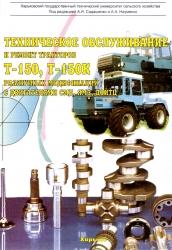 Техническое обслуживание и ремонт тракторов Т-150, Т-150К с двигателями СМД, ЯМЗ, ДОЙТЦ. 2-е издание